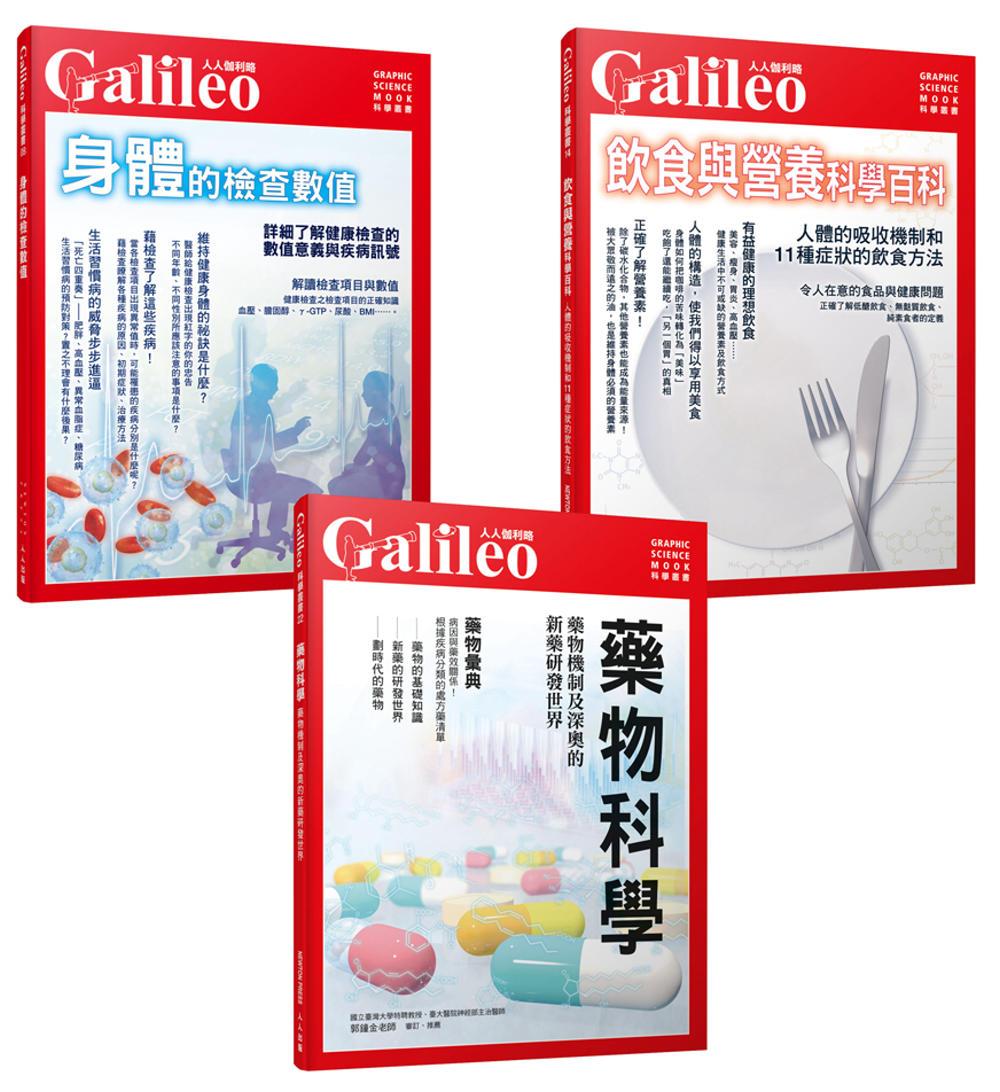 Galileo圖解健康套書:藥物科學/身體的檢查數值/飲食與營養科學百科(共三冊)