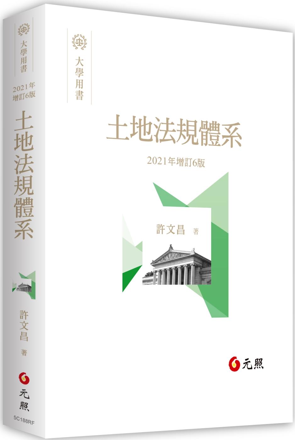 土地法規體系(六版)