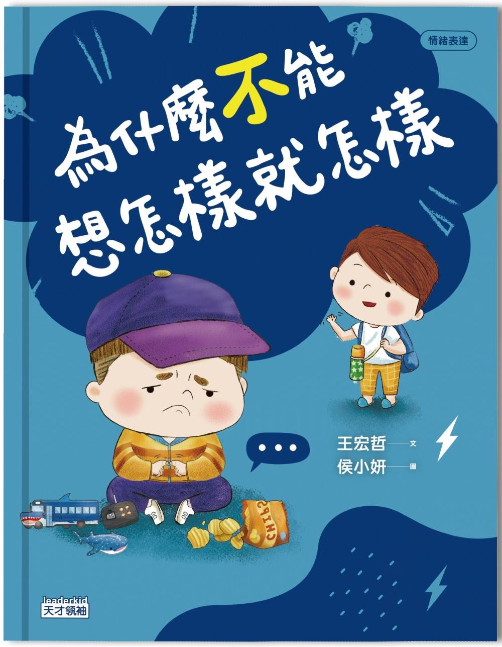 為什麼不能想怎樣就怎樣:王宏哲給孩子的情緒教育繪本2(贈1桌遊1學具)(親簽版)