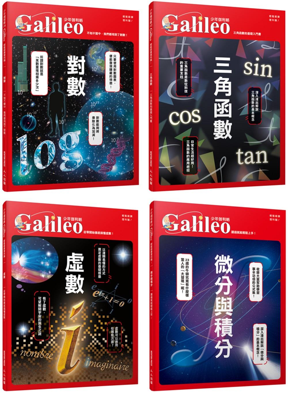 少年Galileo觀念數學套書1:對數/三角函數/虛數/微分與積分(共4冊)