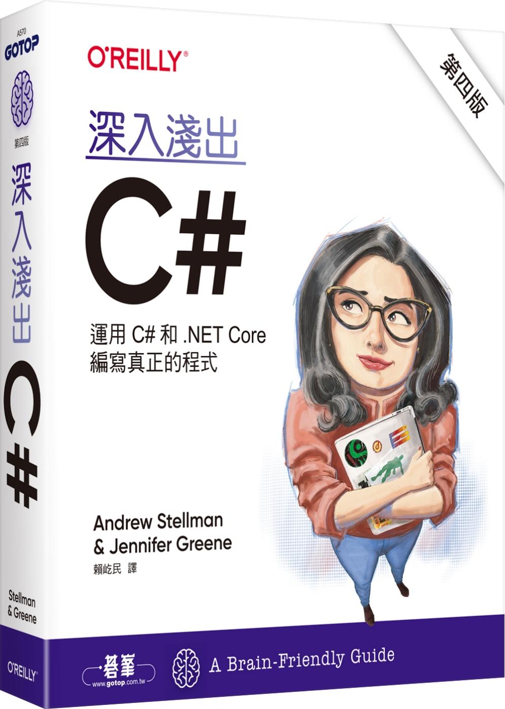 深入淺出 C#(第四版)