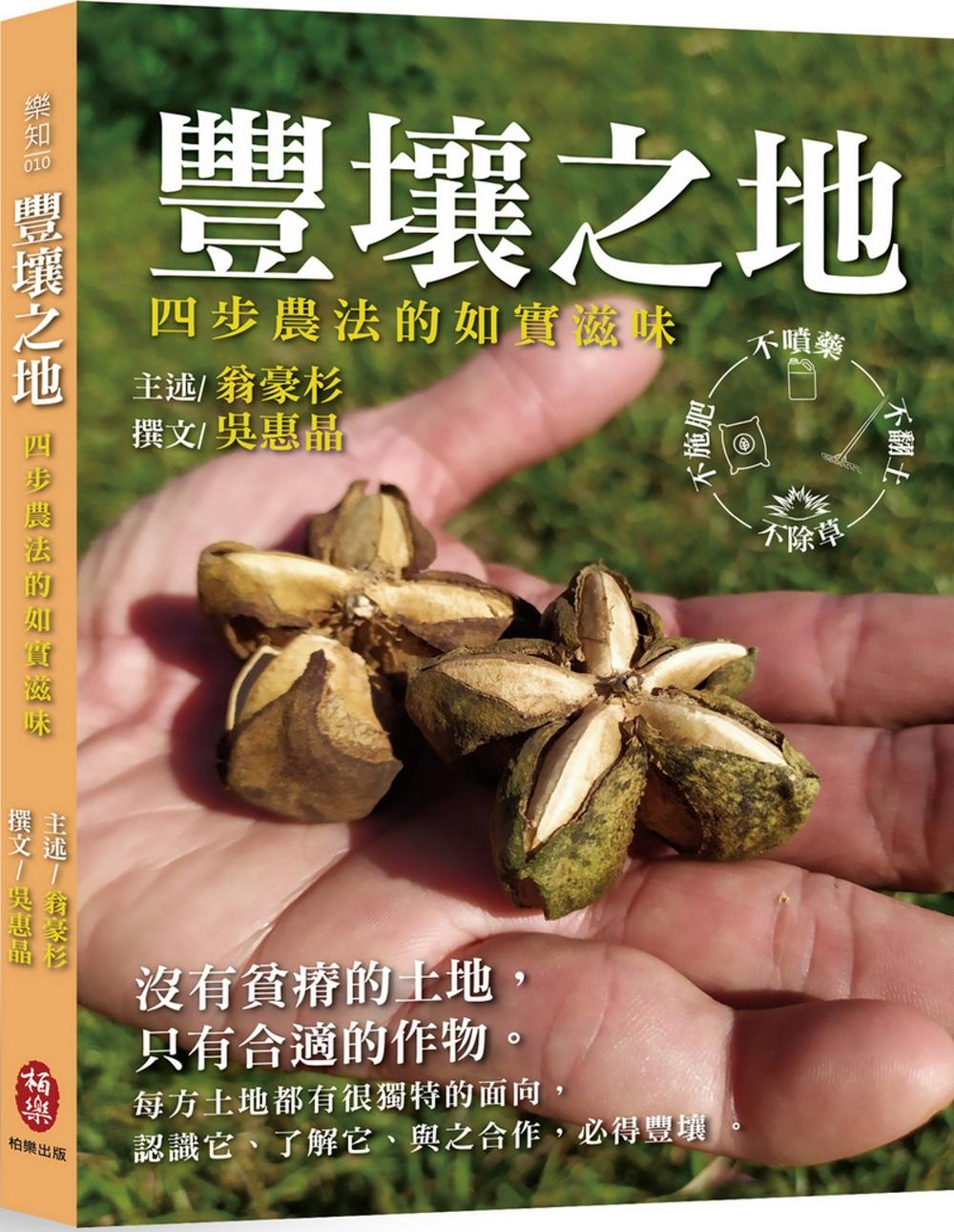 豐壤之地:四步農法的如實滋味