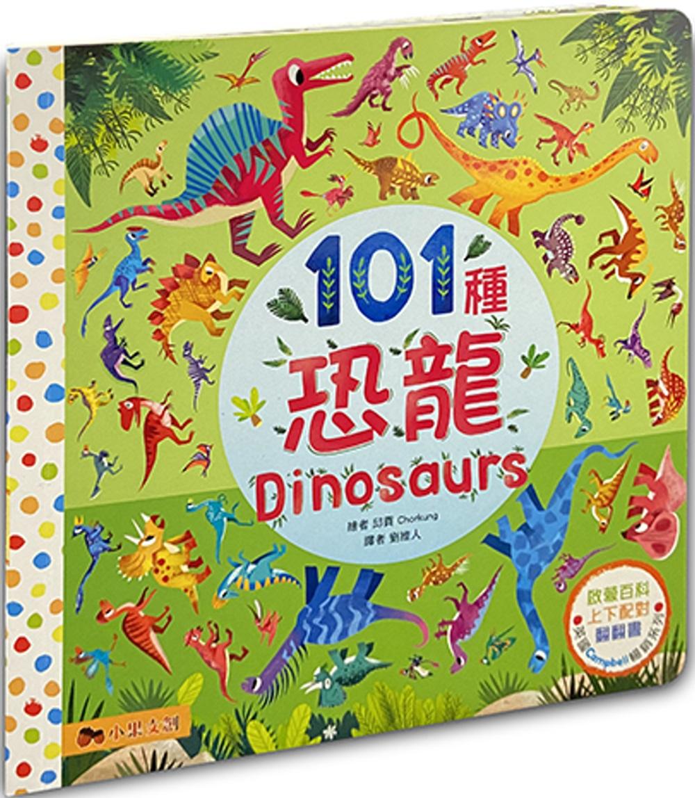 101種恐龍:英國Campbe...