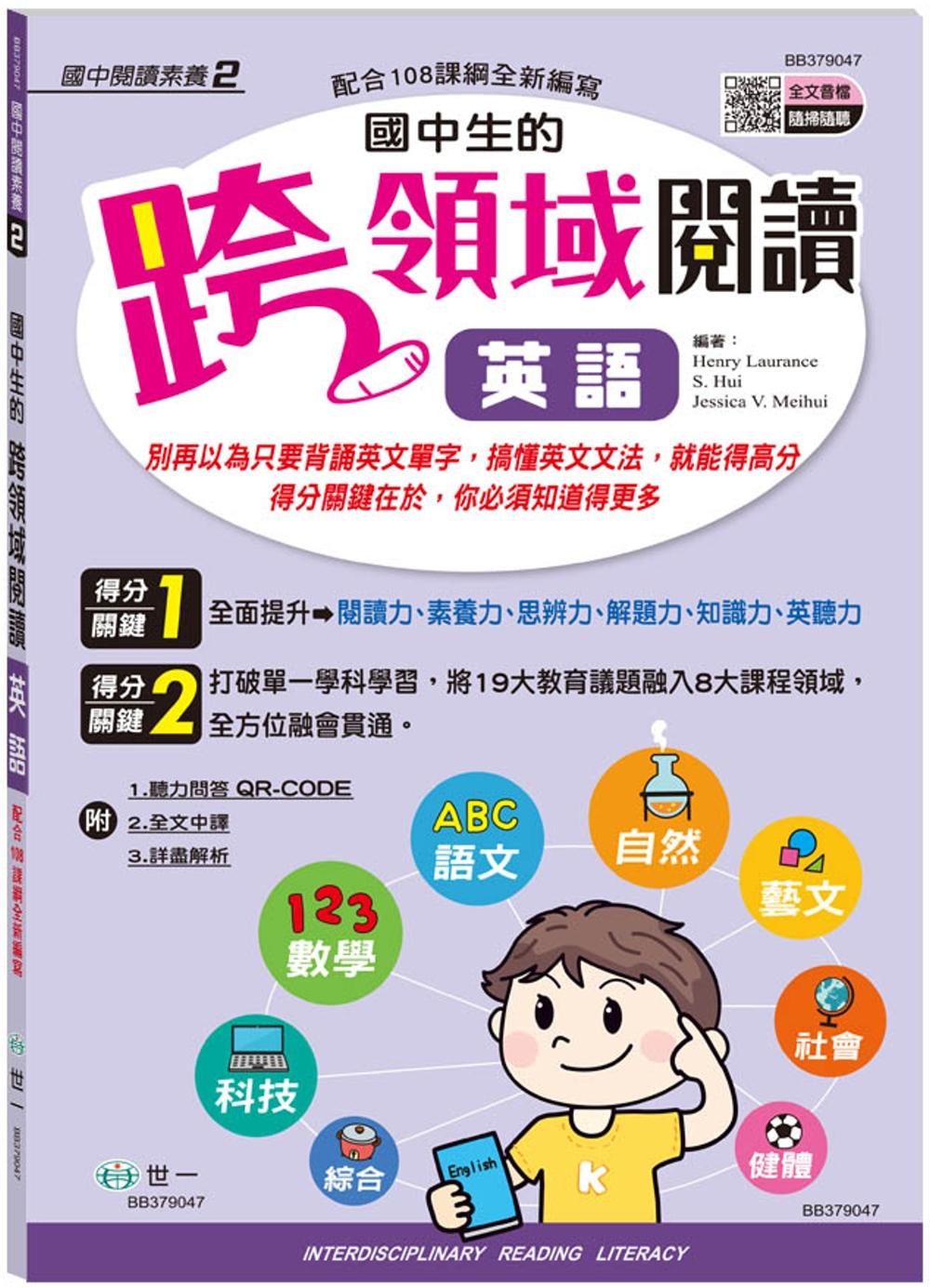 國中生的跨領域閱讀英語