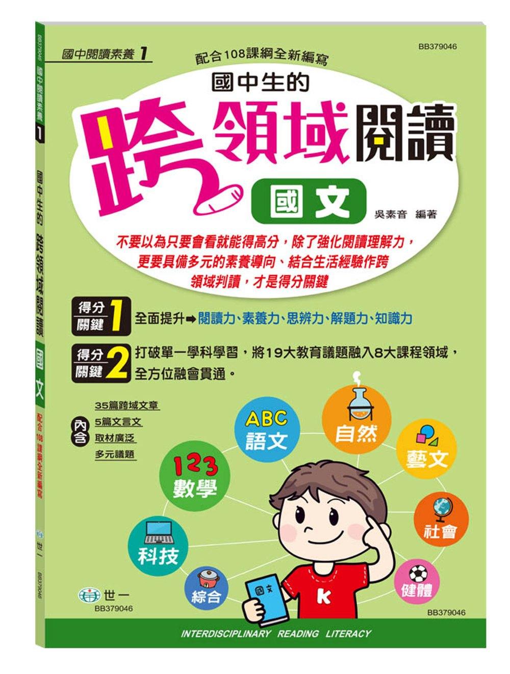 國中生的跨領域閱讀國文