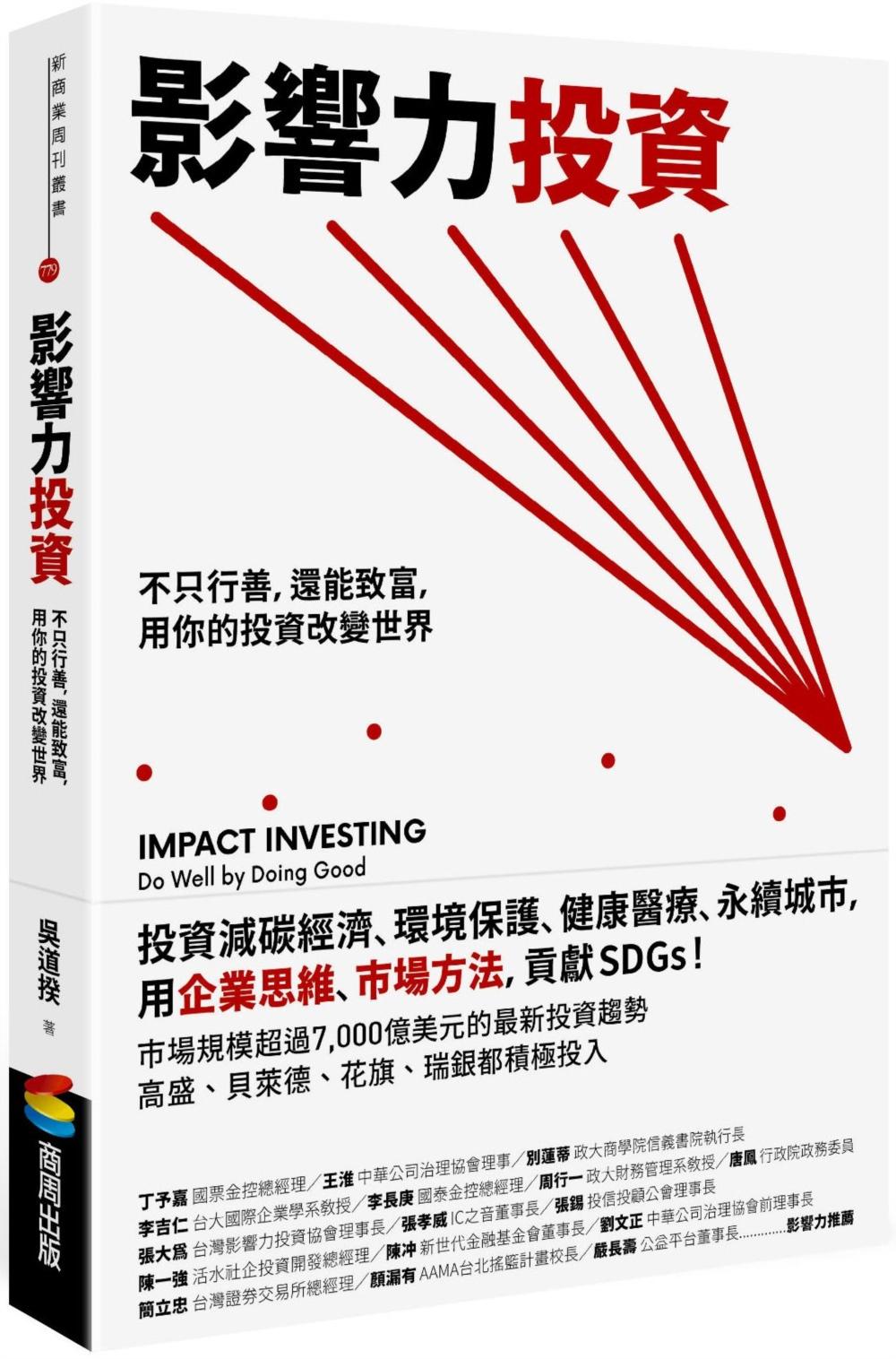 影響力投資:不只行善,還能致富...