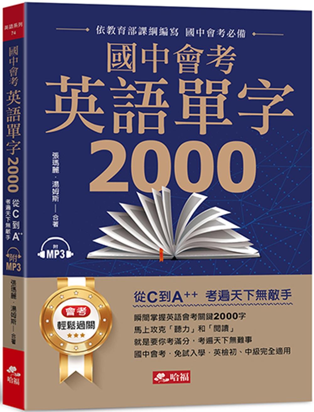 國中會考英語單字2000:從C...