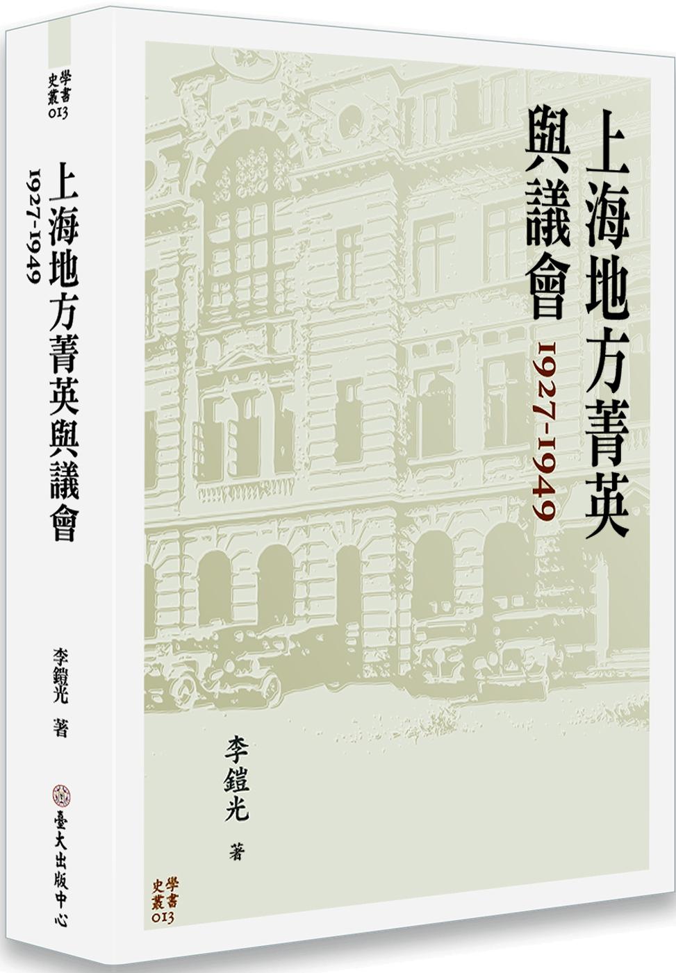 上海地方菁英與議會 1927-...