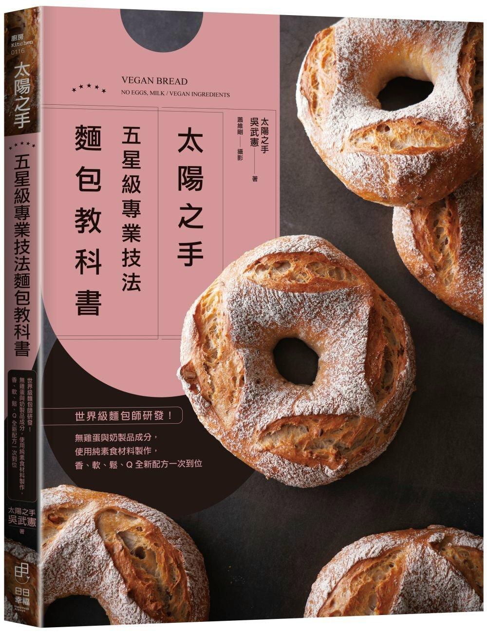 「太陽之手」五星級專業技法麵包...