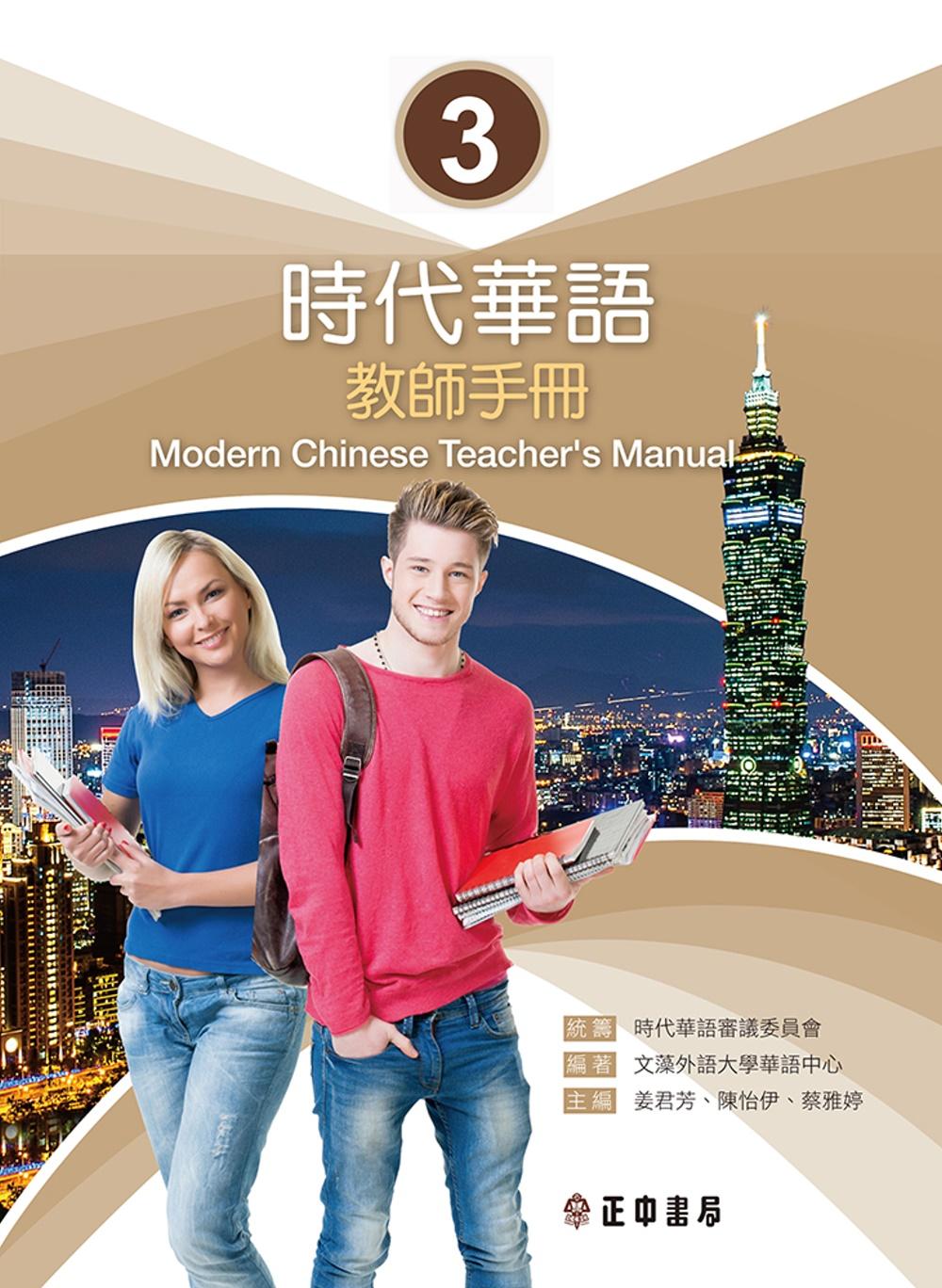 時代華語3 教師手冊
