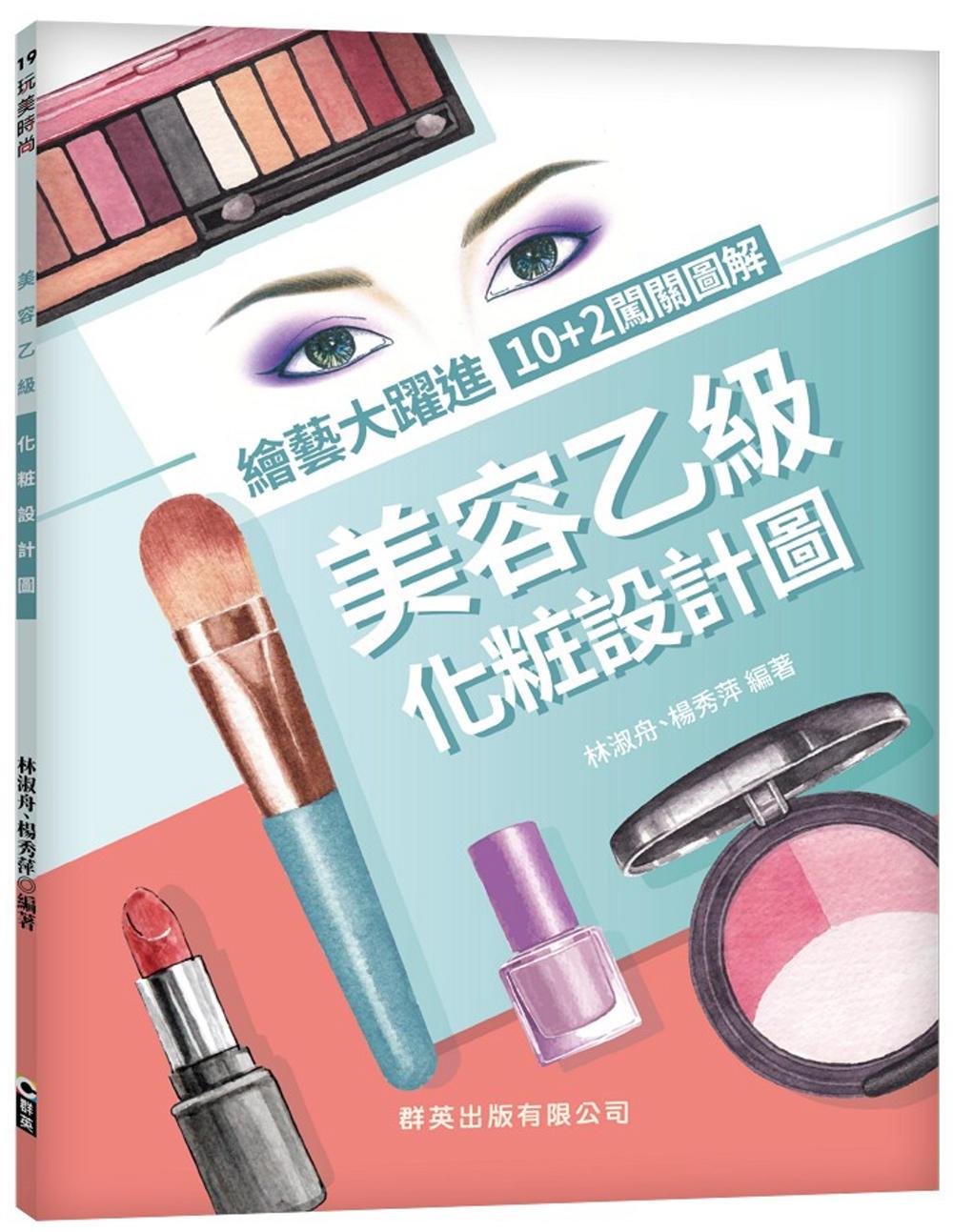 美容乙級化粧設計圖(含練習本)