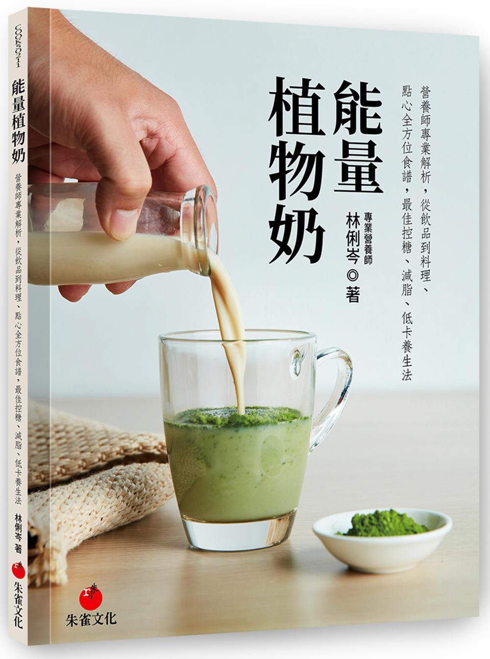 能量植物奶:營養師專業解析,從...