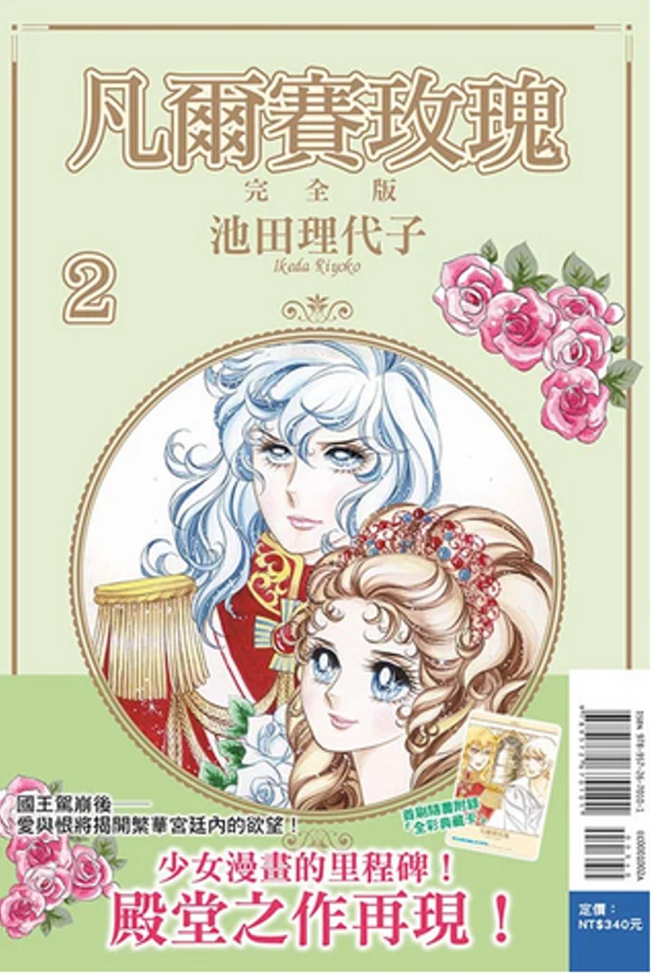 凡爾賽玫瑰 完全版 2(首刷附...