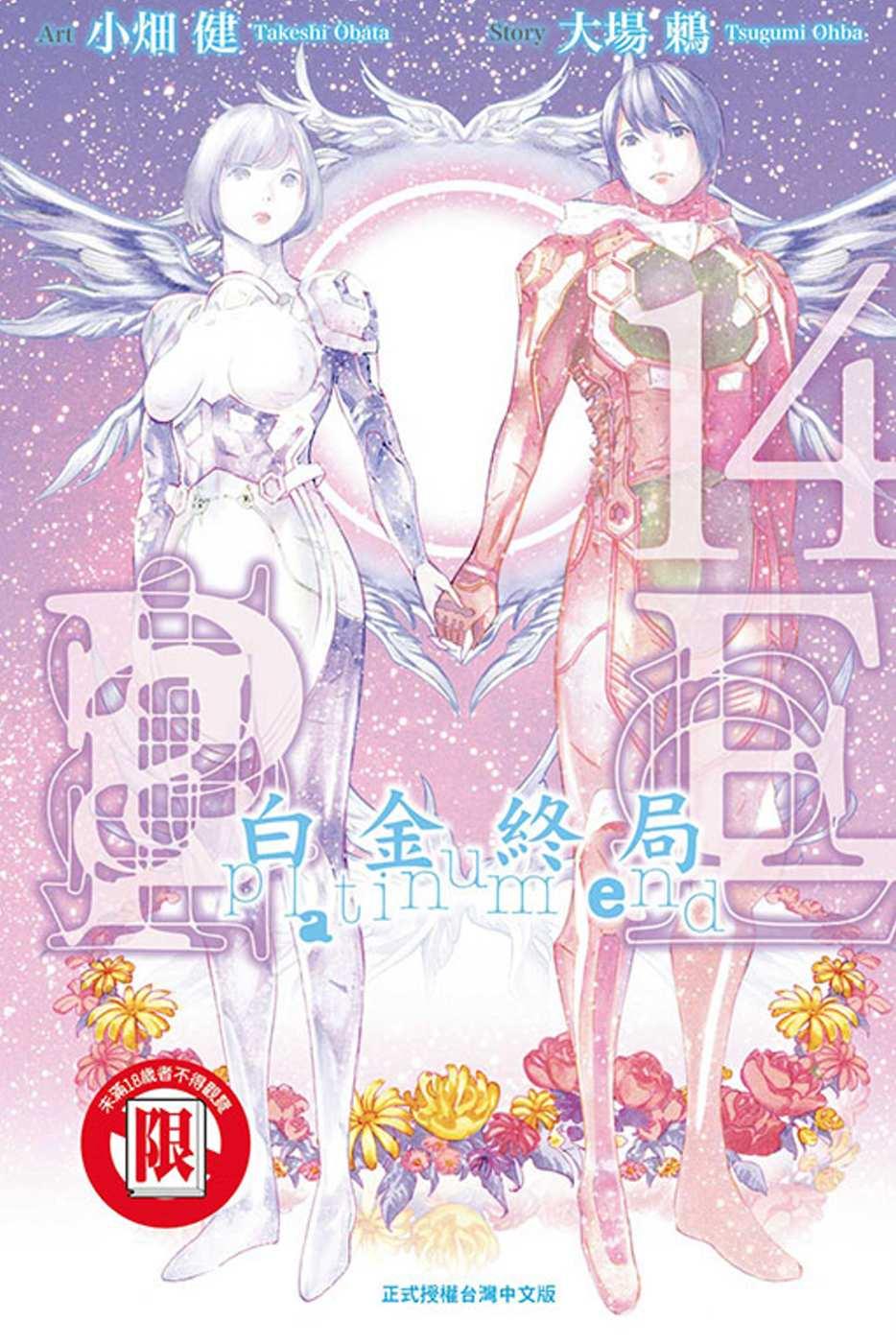 白金終局 14完(限台灣)