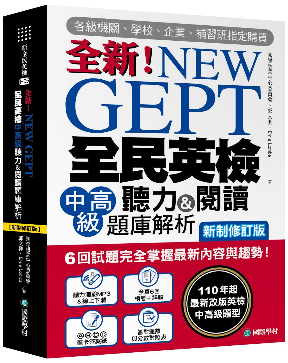 NEW GEPT 全新全民英檢...