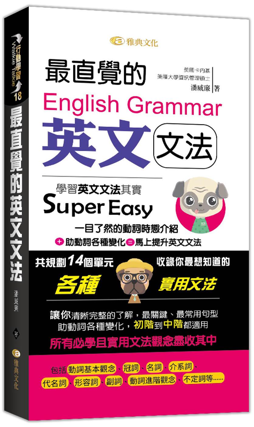 最直覺的英文文法
