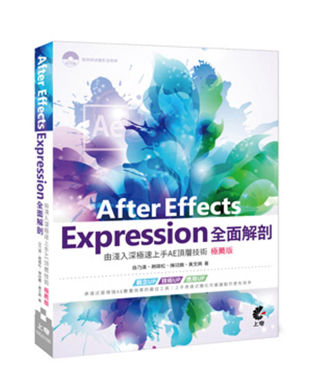 After Effects E...