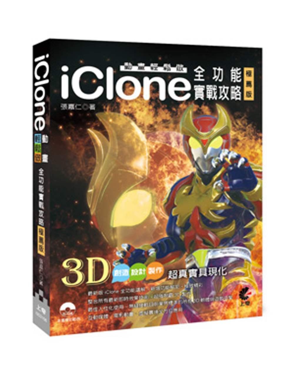 動畫輕鬆做:iClone全功能...