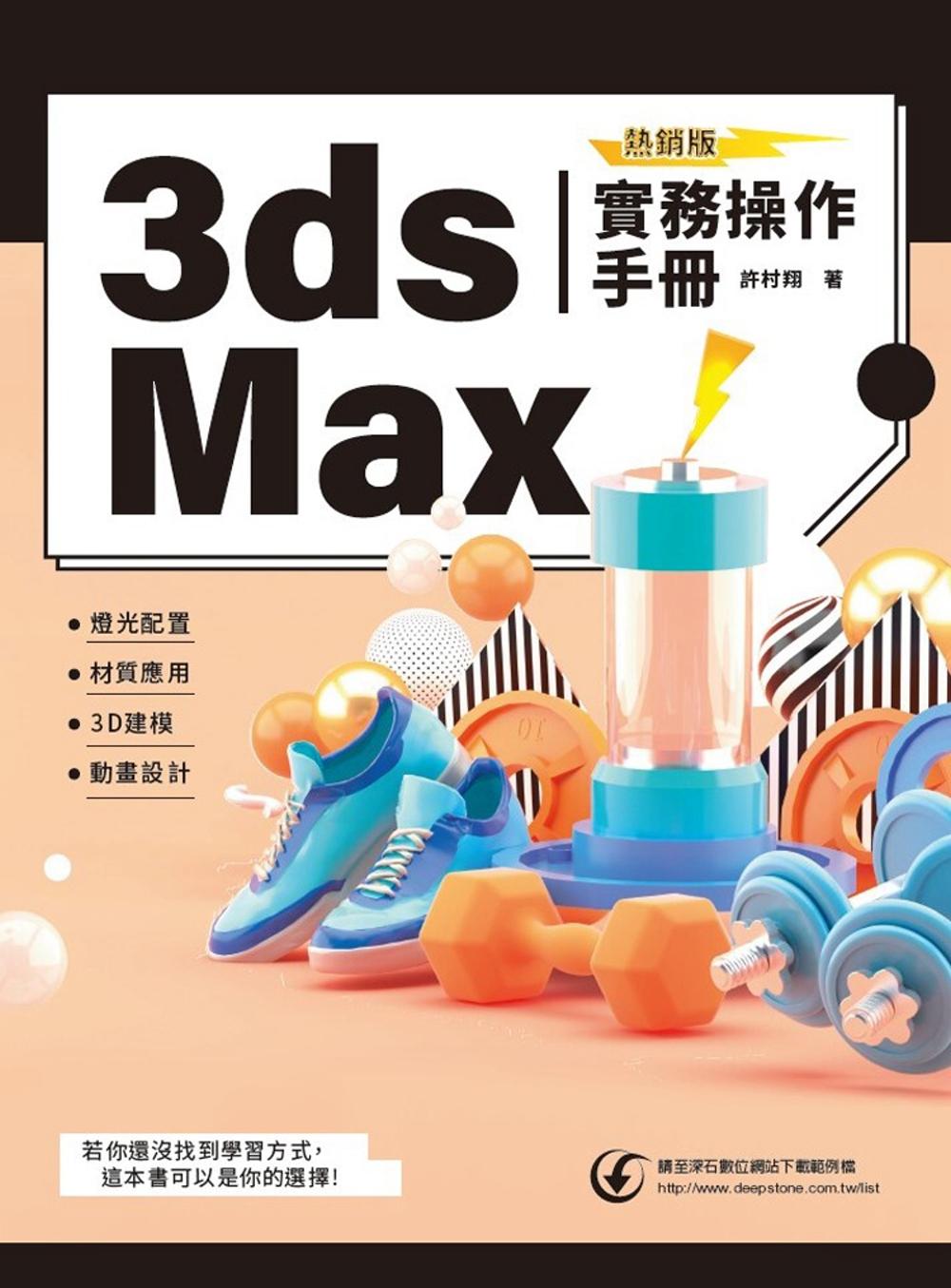 3ds Max實務操作手冊(熱...