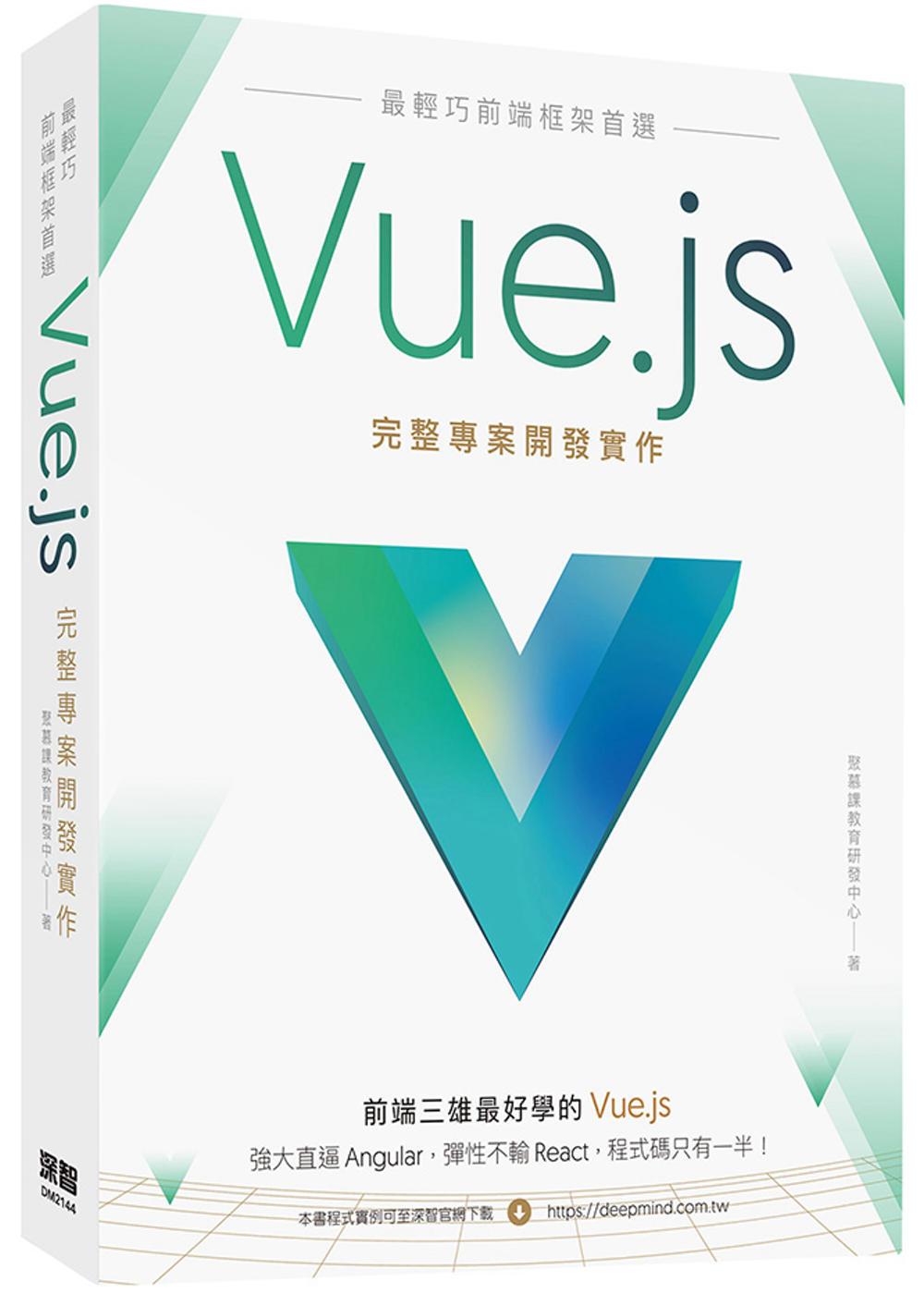 最輕巧前端框架首選:Vue.j...