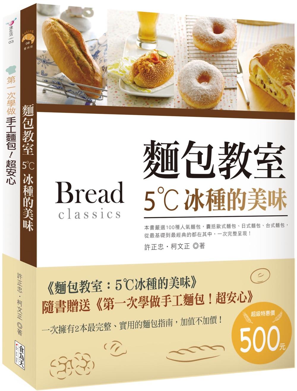 麵包教室:5˚C冰種的美味(附...