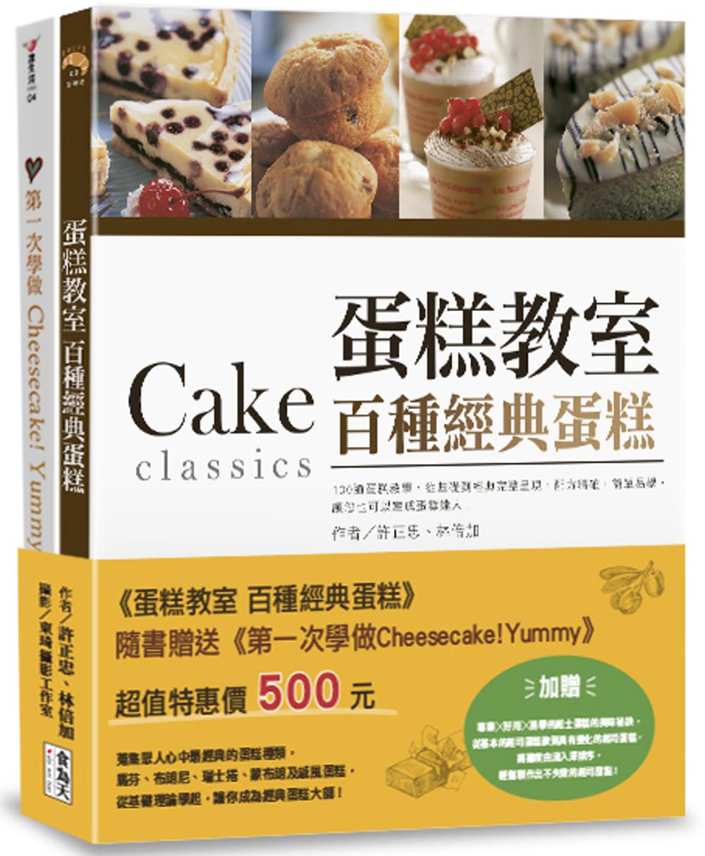 蛋糕教室:百種經典蛋糕:(附贈...