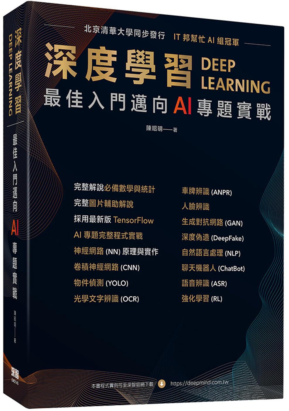 深度學習 最佳入門邁向AI專題...