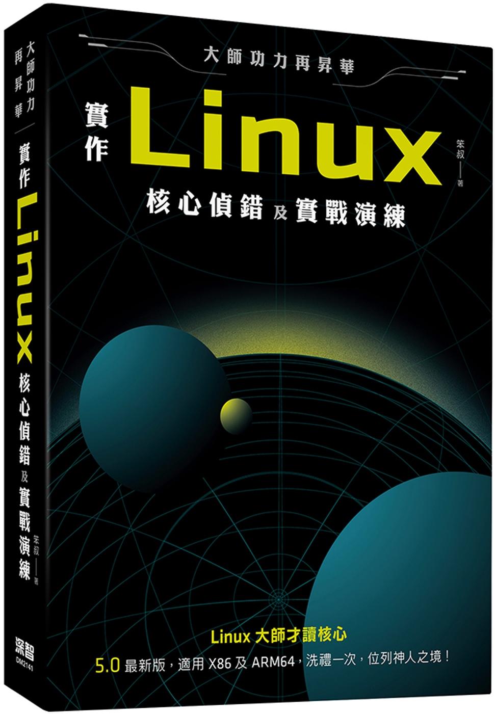 大師功力再昇華:實作Linux...