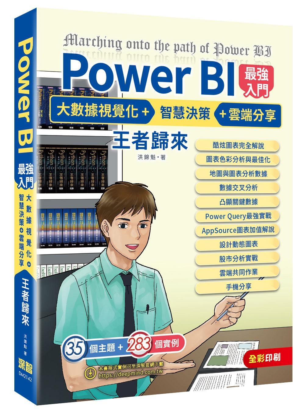 Power BI入門 大數據視...