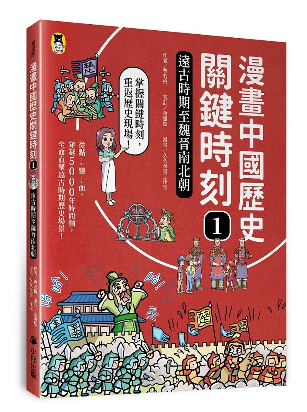 漫畫中國歷史關鍵時刻1:遠古時...