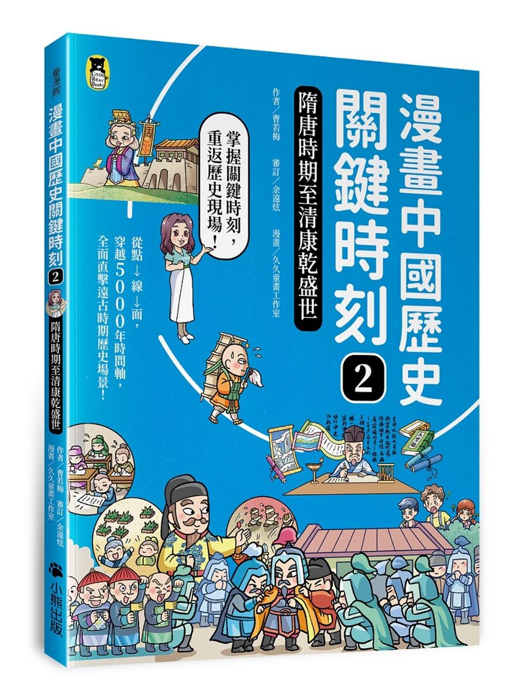 漫畫中國歷史關鍵時刻2:隋唐時...