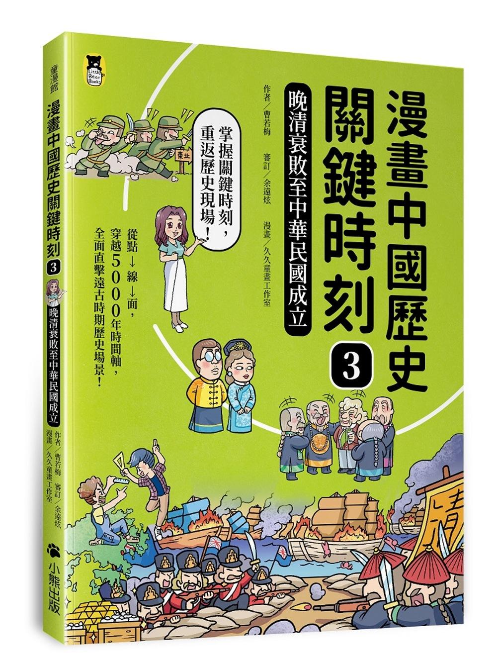 漫畫中國歷史關鍵時刻3:晚清衰...