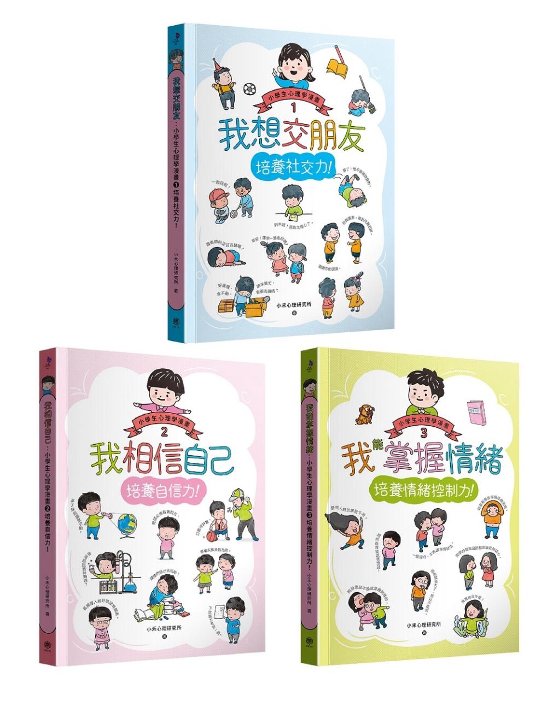 小學生心理學漫畫1-3套書:社...