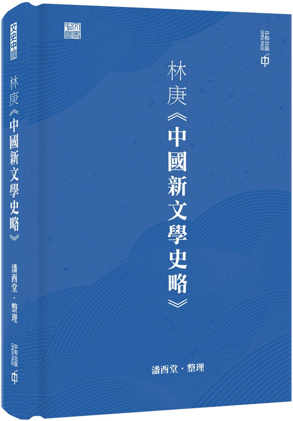 林庚《中國新文學史略》