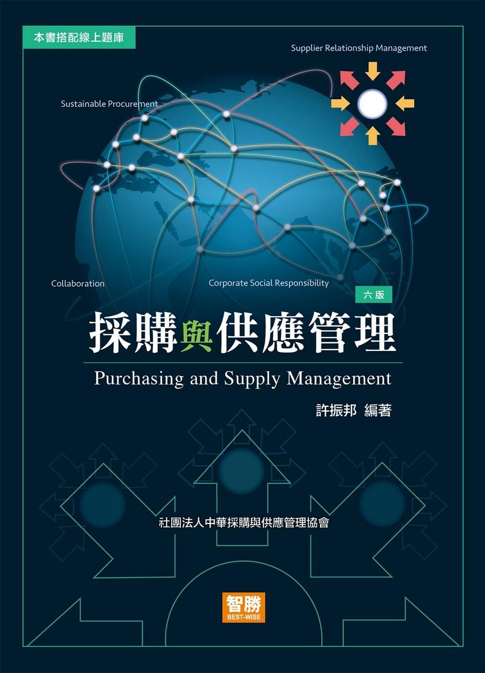 採購與供應管理(6版)