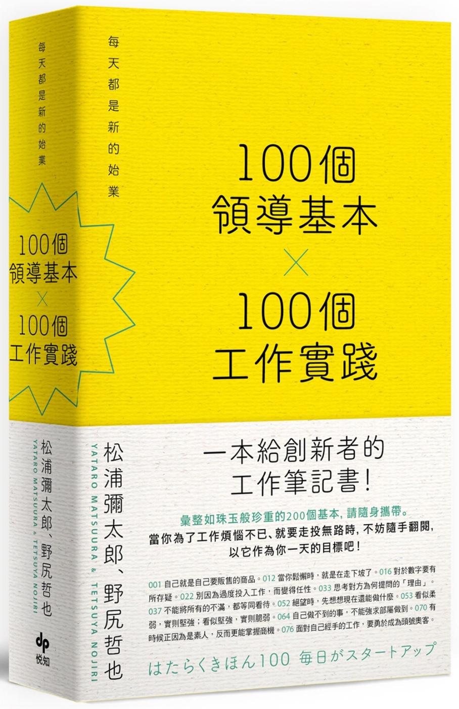 100個領導基本╳100個工作...