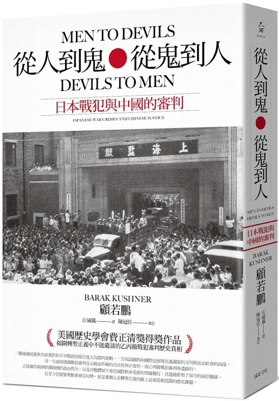 從人到鬼,從鬼到人:日本戰犯與...