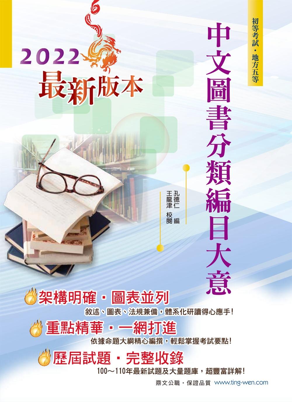 2022年初等五等【中文圖書分...