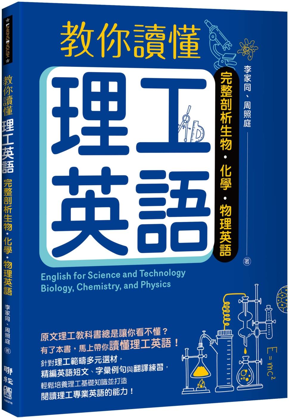 教你讀懂理工英語:完整剖析生物...