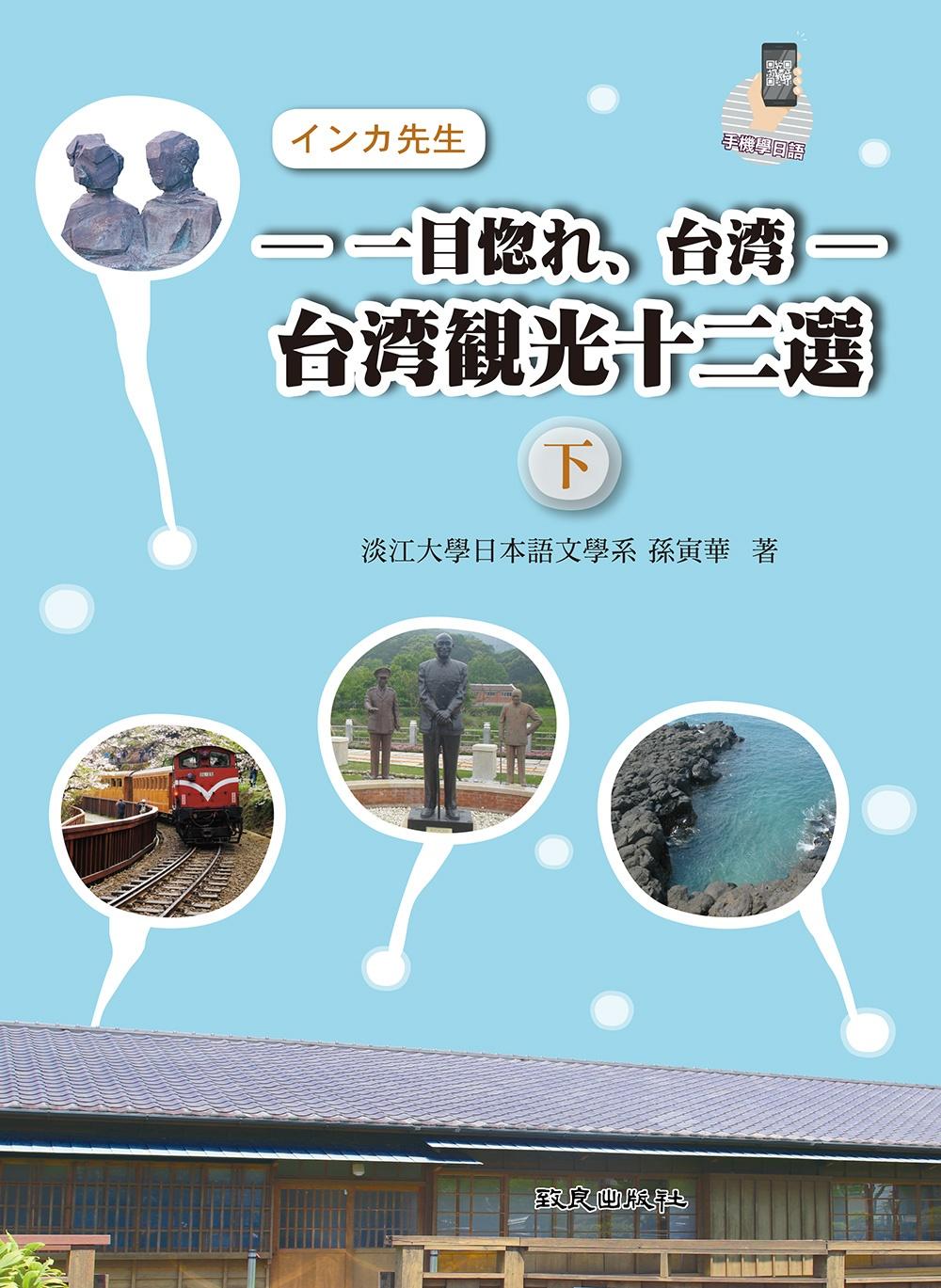 —一目惚れ、台湾—台湾観光十二...