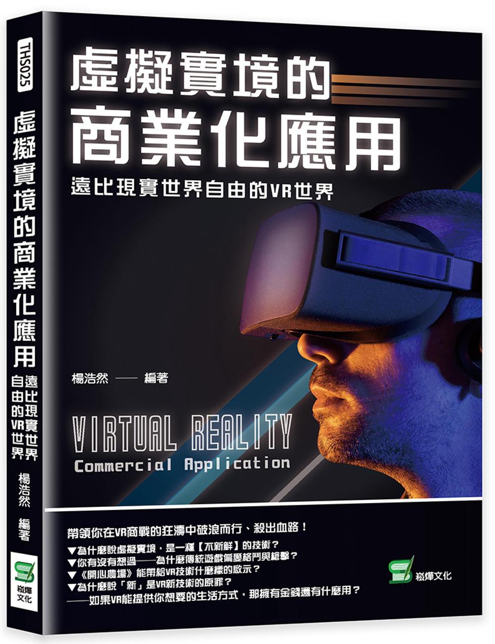 虛擬實境的商業化應用:遠比現實...