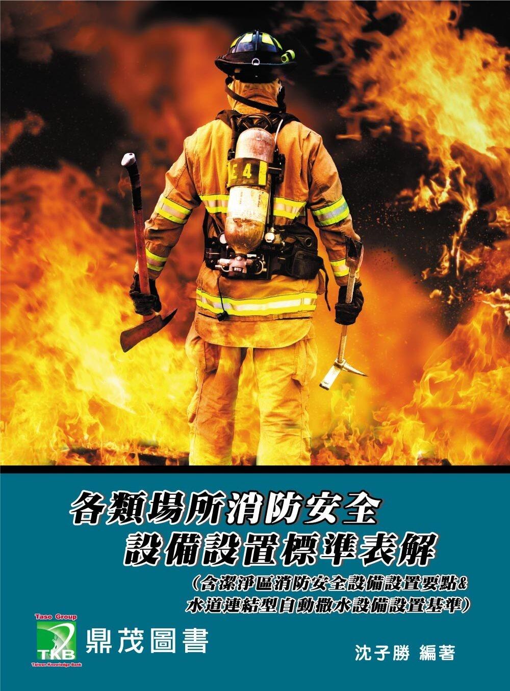 各類場所消防安全設備設置標準表...