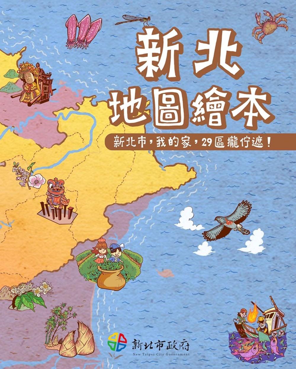 新北地圖繪本