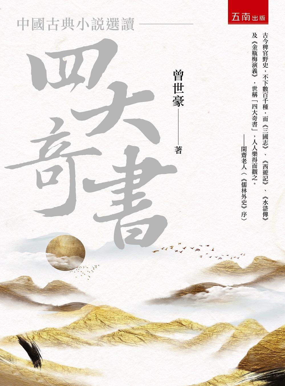 中國古典小說選讀:四大奇書