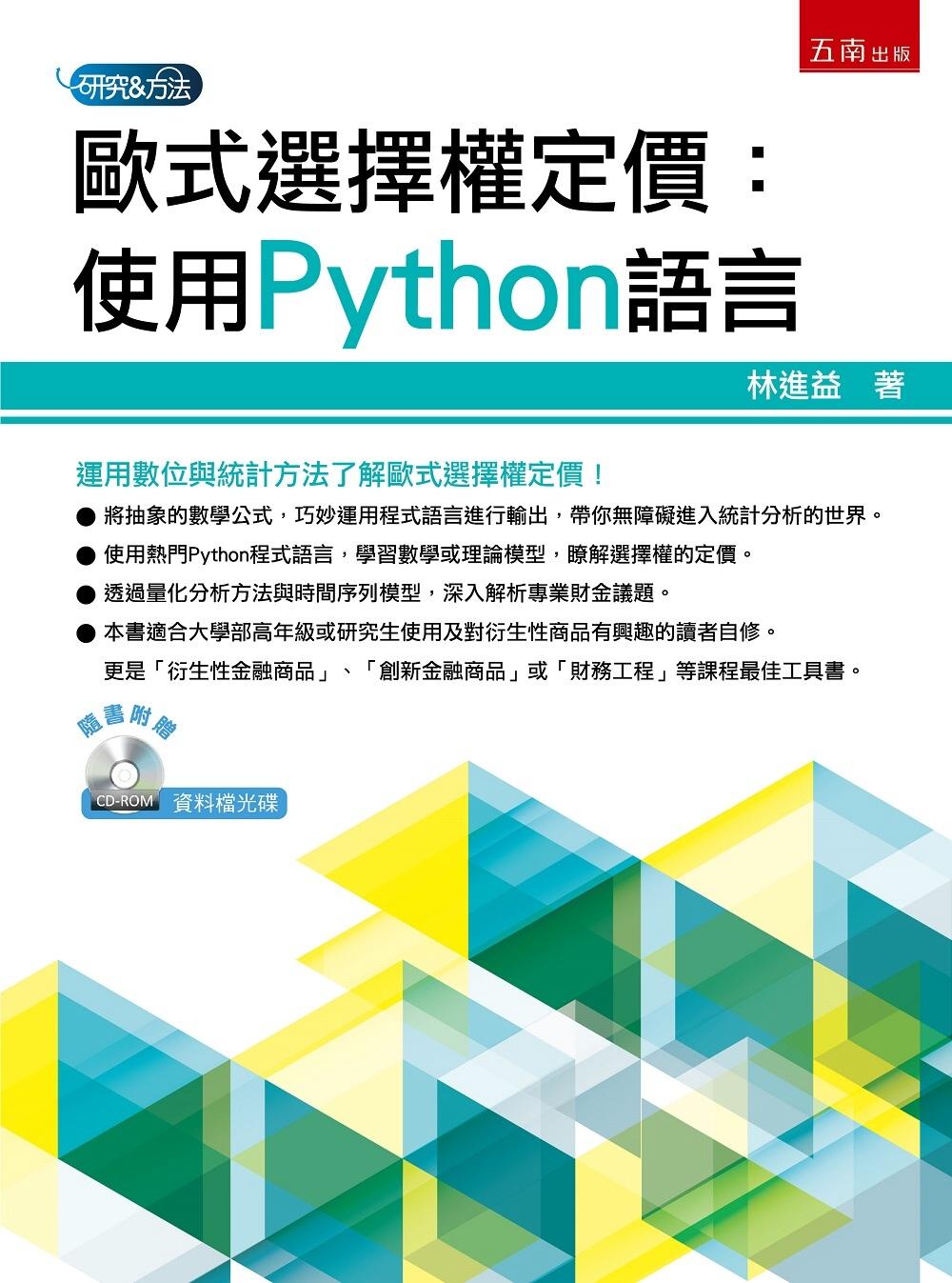 歐式選擇權定價:使用Pytho...