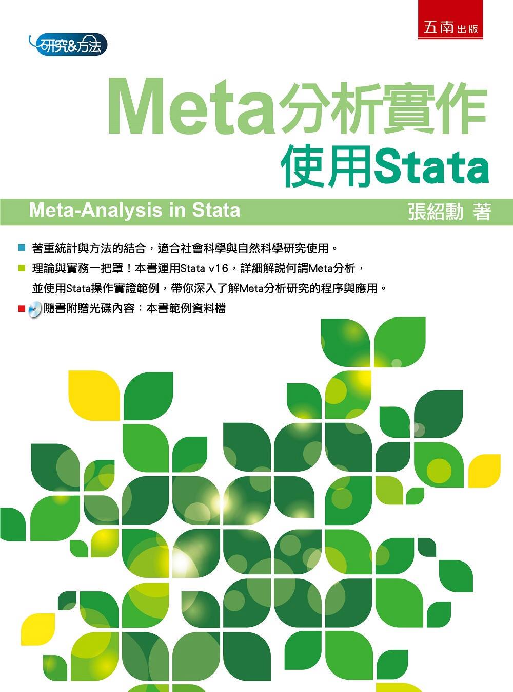 Meta分析實作:使用Stat...