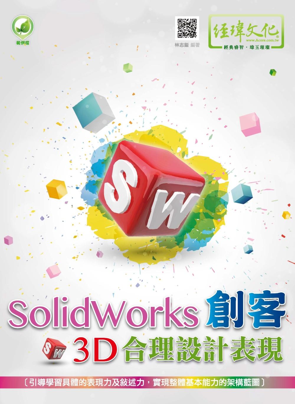 SolidWorks 創客3D...