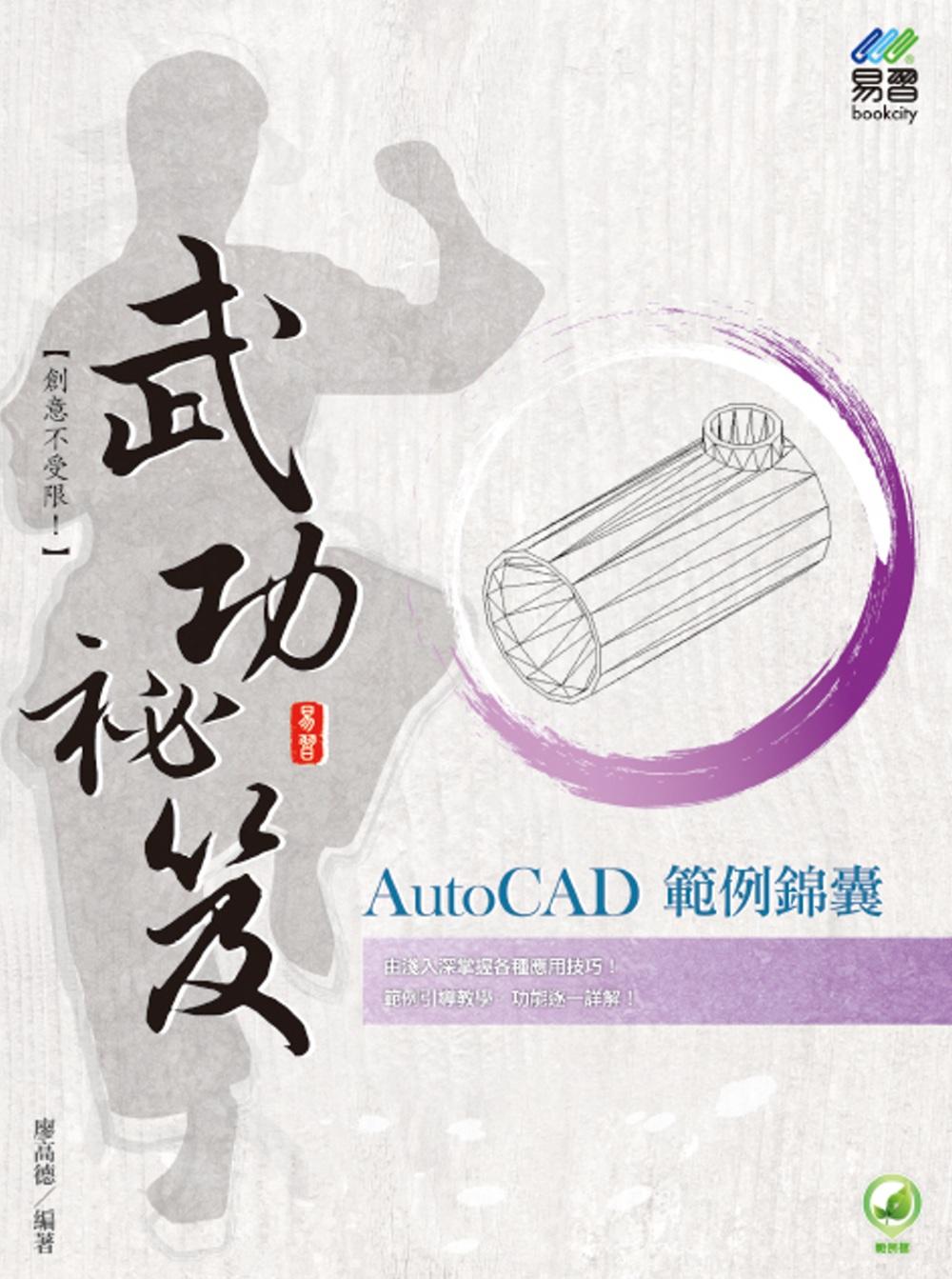AutoCAD範例錦囊 武功祕...