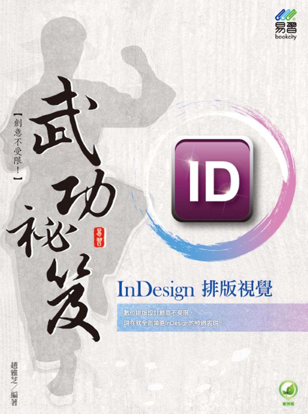 InDesign排版視覺 武功...