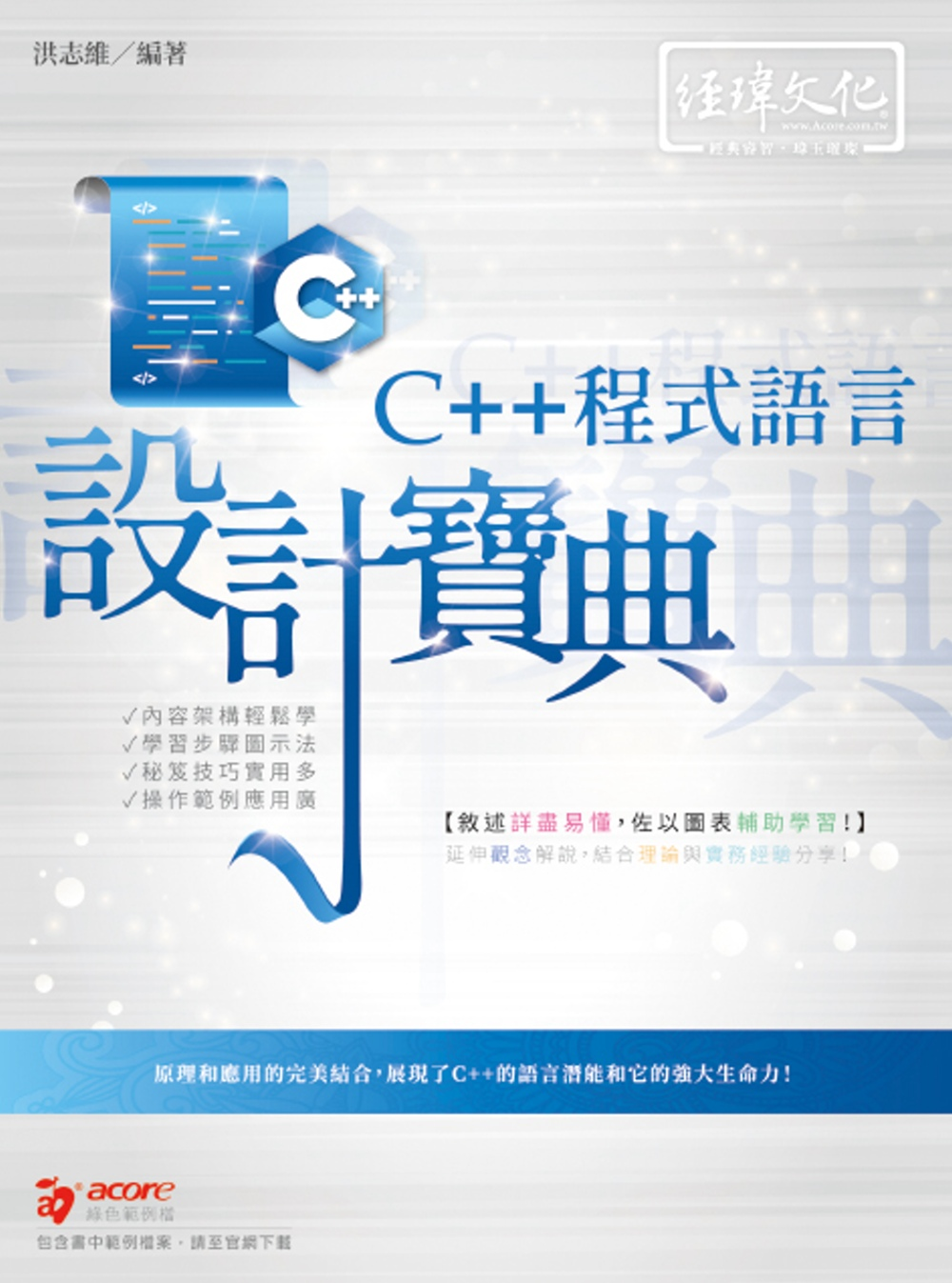 C++ 程式語言 設計寶典